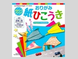 Origami Airplane, 10pks