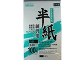 100sheets calligraphy paper, for practice ,10pks