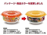 Microwavable cooker for Ramen Noodles