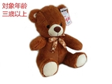 14inch Plush Bear brown
