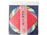 Colored japanese paper, 18 colors, 36 sheets, 5.9 x 5.9 in, 10pks