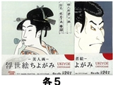 Chiyogami, ukiyoe, 24 sheets, 2 assort, 5.9 x 5.9 in, 10pks