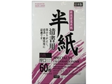 60sheets Japanese writing papers ,10pks