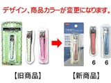 Nail clipper in case