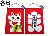 Cloth tapestry good-luck mascot
