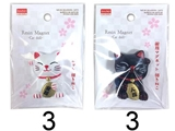 Japanese style magnet, lucky cat, 2 assort, 1.45 x 1.96 in, 6pks