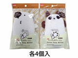 Animal body wash mitten