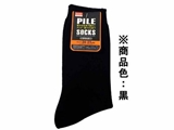 Mens pile socks