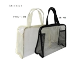 Clear spa bag