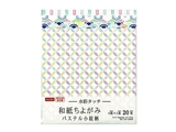 Origami paper, pastel patterns, 20 sheets, 5.9 x 5.9 in, 10pks